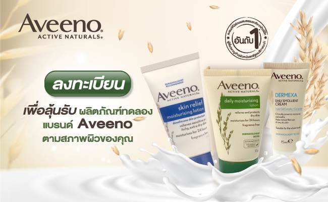 Aveeno Sign UP